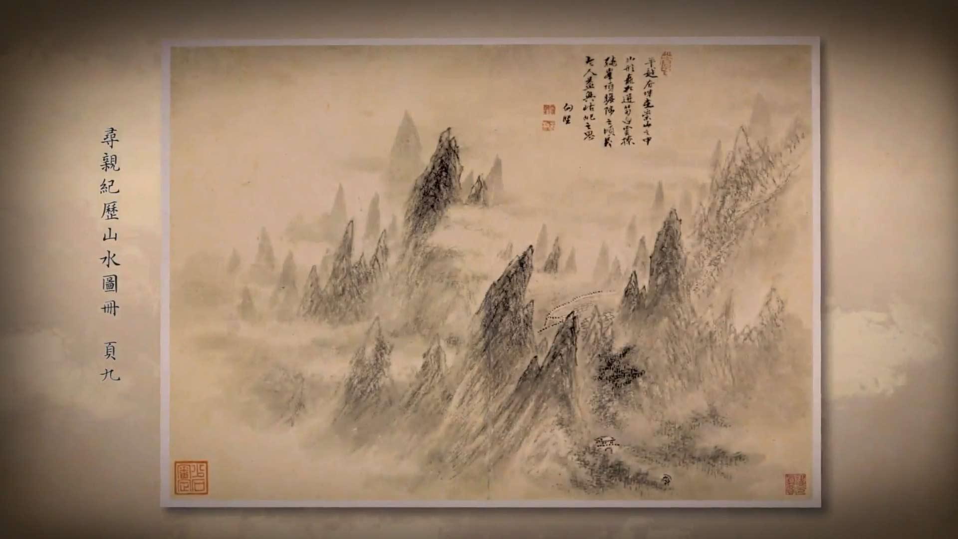 《呼吸美学-中国古画赏析》: 万水千山总是情 (2021年)<p>画作提供:香港艺术馆至乐楼藏</p>