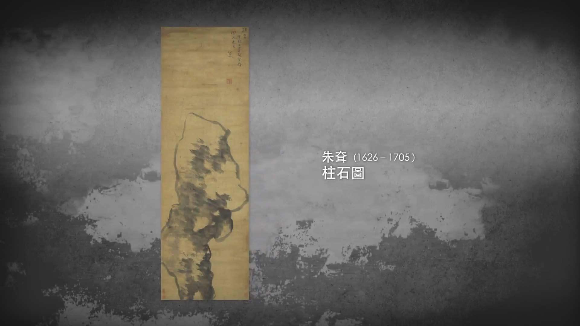 《呼吸美学-中国古画赏析》- 看山不是山 <p>画作提供:香港艺术馆虚白斋藏</p>