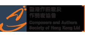 香港作曲家及作词家协会