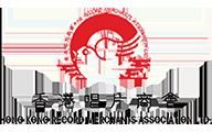 香港唱片商会