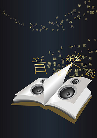 书 — 音乐说