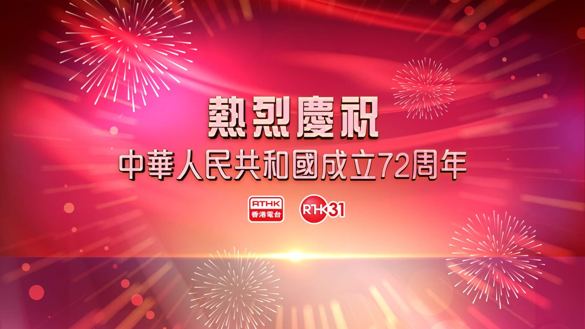 庆祝中华人民共和国成立七十二周年升旗仪式暨庆祝酒会