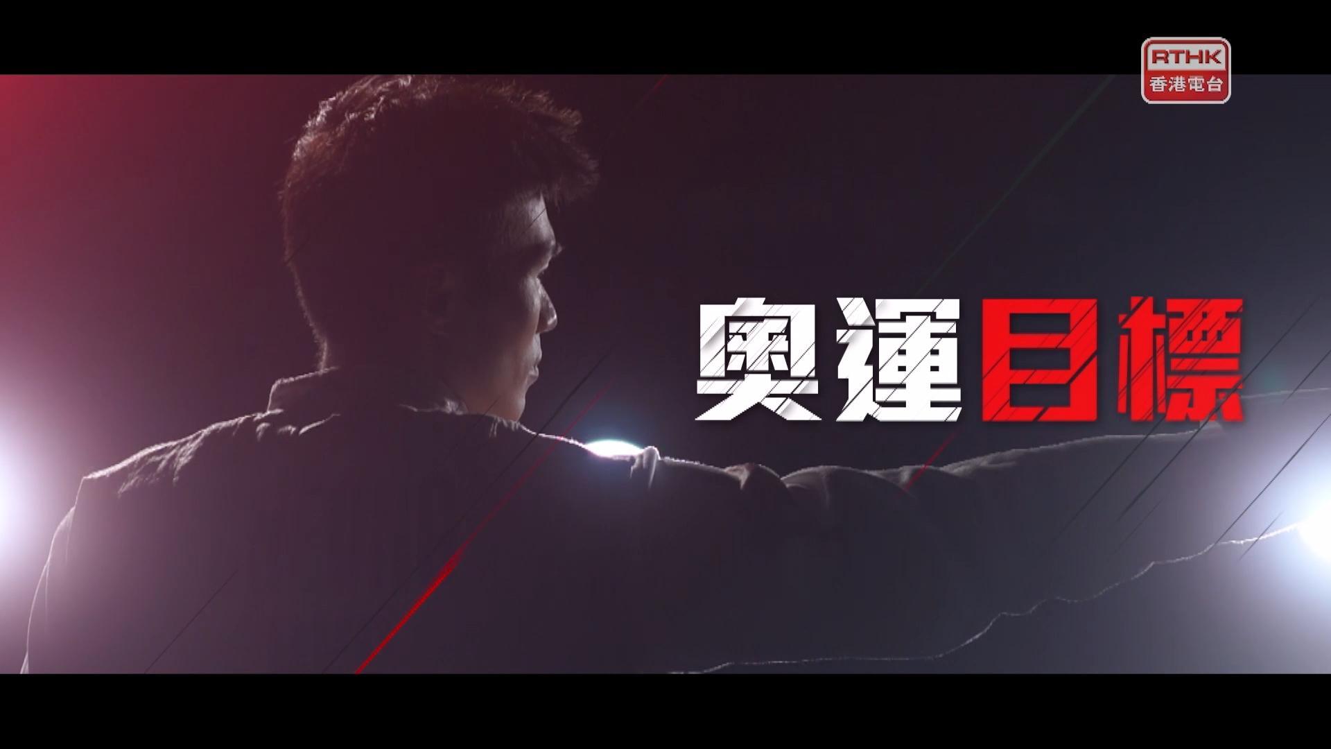 港队代表张小伦(男子花剑)