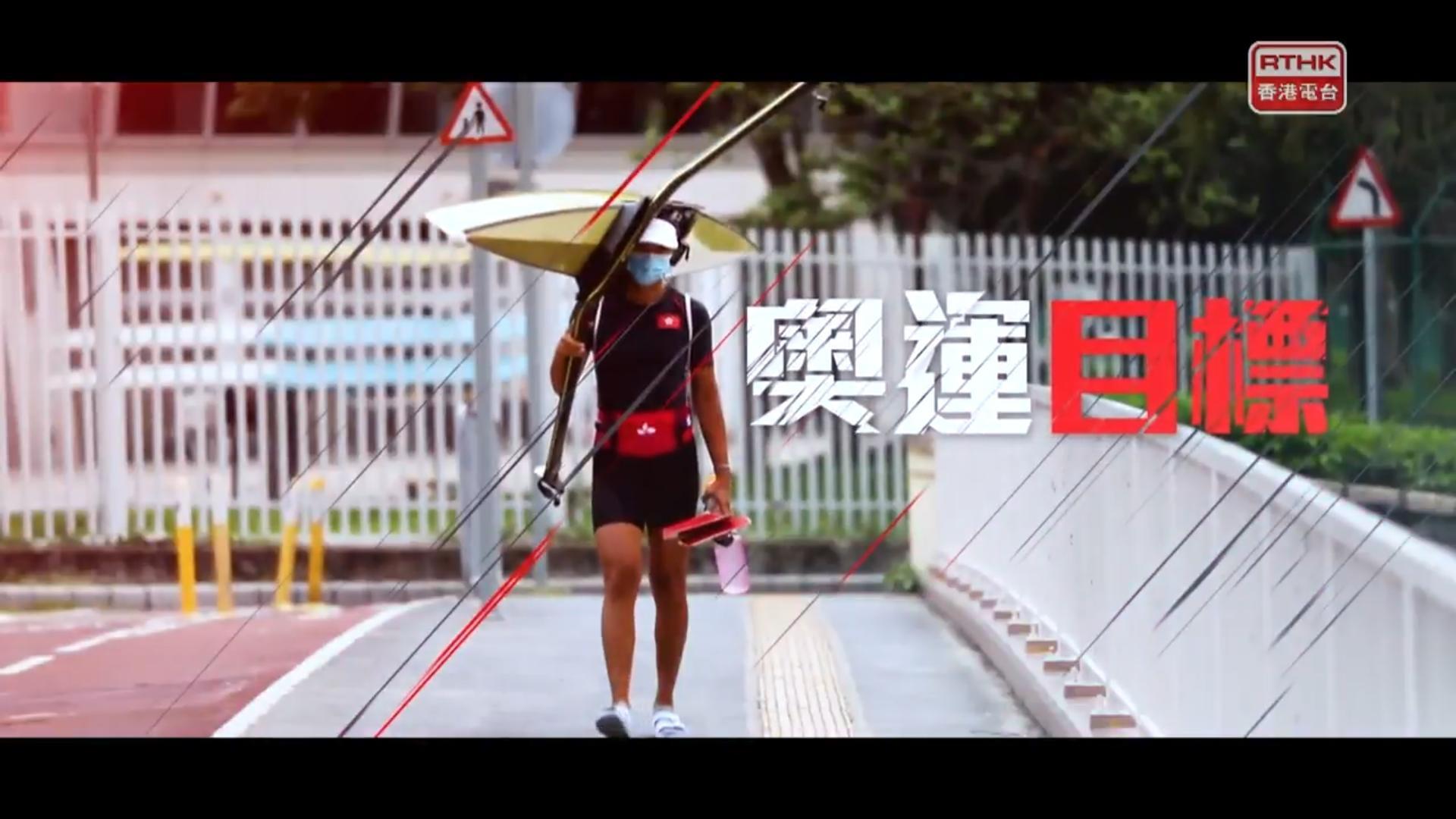 港队代表洪咏甄(女子赛艇)/方胤(马拉松游泳)