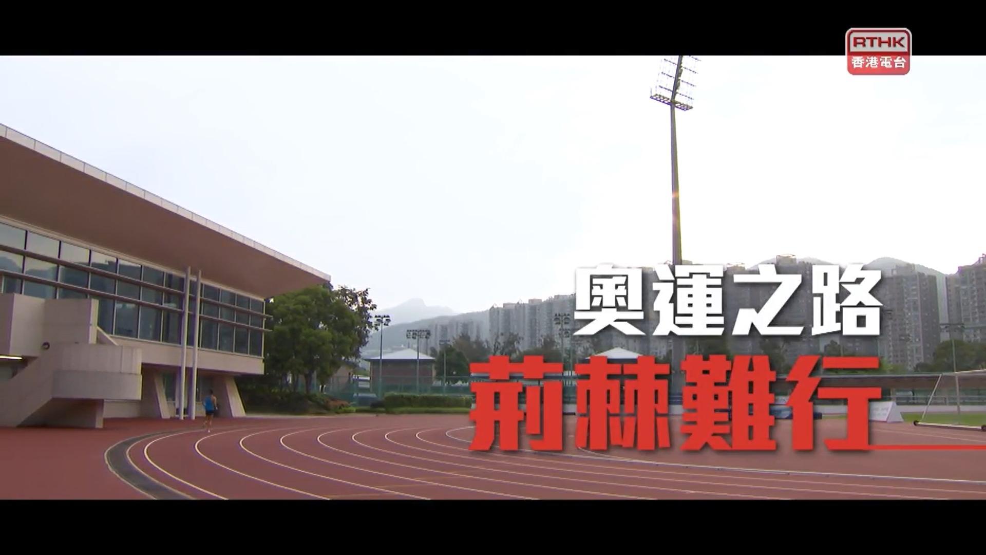 港队代表程小雅、陈仲泓(田径)