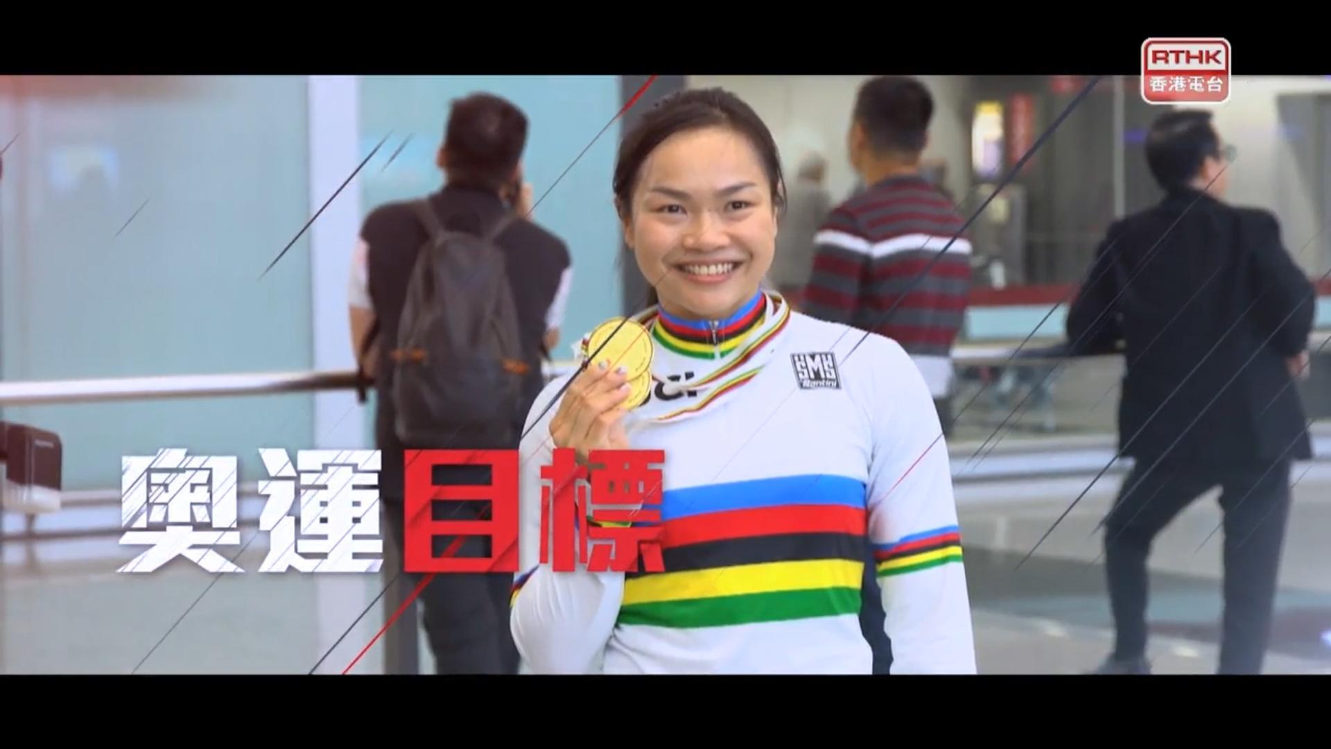 港队代表李慧诗(单车)