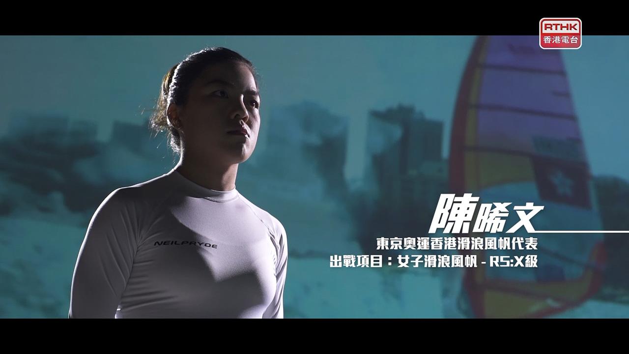 港队代表陈晞文(滑浪风帆)
