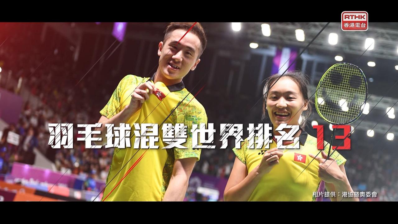 港队代表邓俊文、谢影雪(羽毛球混双)